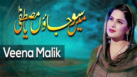 Talk shows central 6.150.895 views4 year ago. Female Voice Naat Main So Jaon Ya Mustafa : Main So Jaon Ya Mustafa Kehte Kehte Status By Ahmed ...