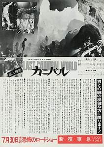 Last Cannibal World Japanese movie poster, B5 Chirashi