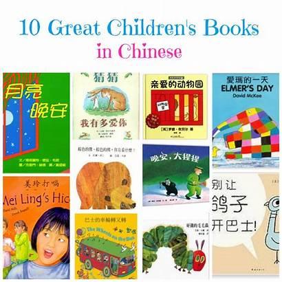 Chinese Books Children Mandarin Reading Misspandachinese Panda