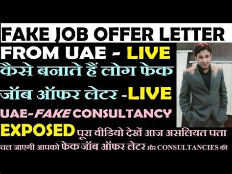 fake job offer letter    edit uae fake