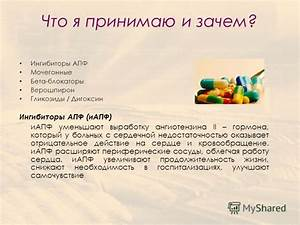 Тербинафин и препараты для печени как принимать