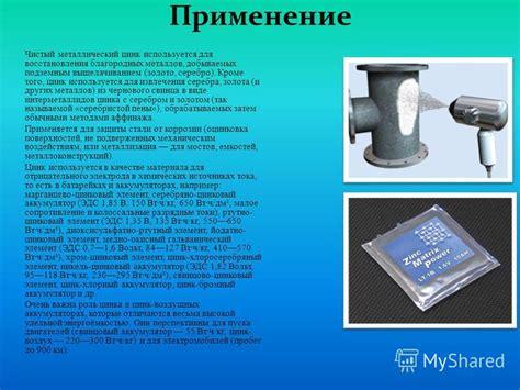 Химия и Химики № 1 2015. Гальванический элемент