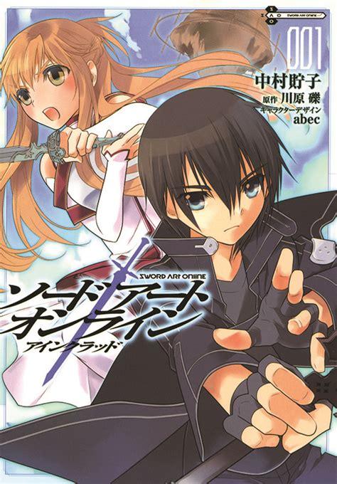 sword art  le manga arrive en france