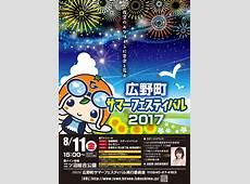 広野町サマーフェスティバル2017 相双ビューロー SOSO BUREAU