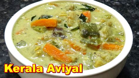 kerala aviyal recipe  tamil youtube