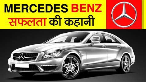 Luxury Car Company 🚗 मर्सिडीज बेंज (mercedes Benz) Success