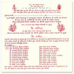 inner view With wedding cards gujarati format