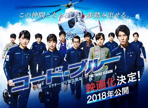 Code Blue Announces Film Adaptation Released
