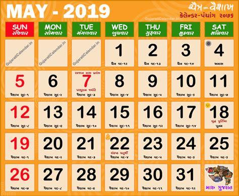 august calendar janmashtami lireepub
