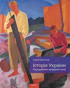 Ukraine Birth of a Modern Nation by Serhy Yekelchyk on Behance