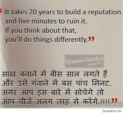 Love Quotes Hindi English Translation