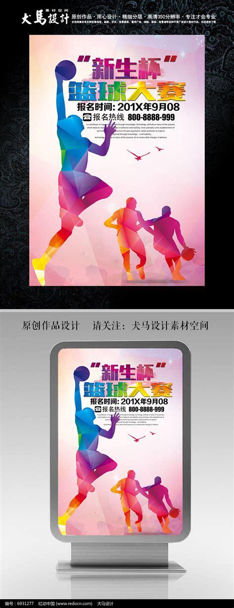 新生杯篮球赛海报_红动网