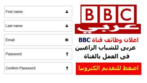 إعلان عن وظائف في بي بي سي العربية - BBC News Arabic