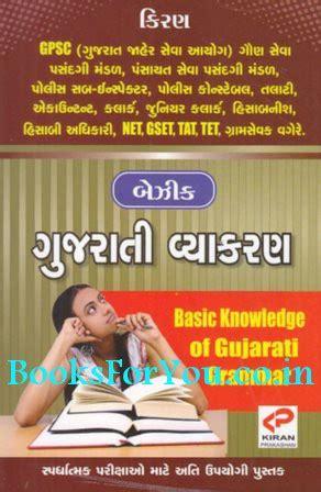 Gujarati Basic Econometrics 5eme Edition Telecharger Pdf Free