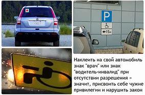 Парковка для инвалидов в москве платная или нет