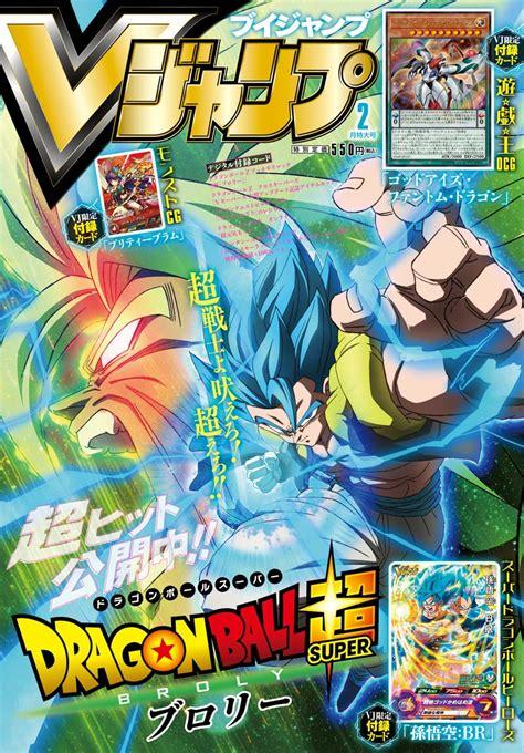 jump february  promotional card yugipedia yu gi