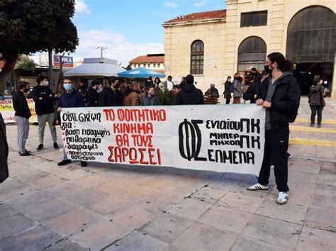 Protesters in Chania Demand End to Proposed Law Returning ...