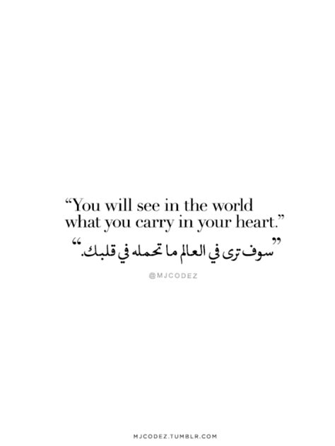 arabic quote atmjcodez arabic quotes arabic quotes