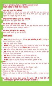 Renal Kidney Failure Diet