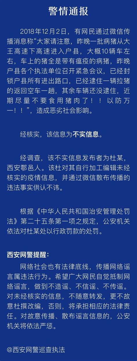 陕西两名网民散布瘟疫猪谣言被处罚,关于非洲猪瘟,这些问题你应该知道! | 中国动物保健·官网