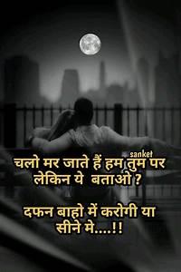 Aur mujhe kisi ko samjhana bhi nahi hai Hindi quotes