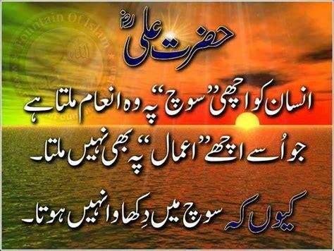 aqwal  zareen urdu quotes siasatpk forums