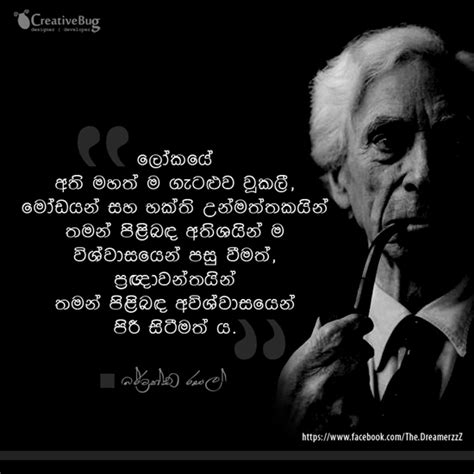 Sinhala Quotes About Loneliness