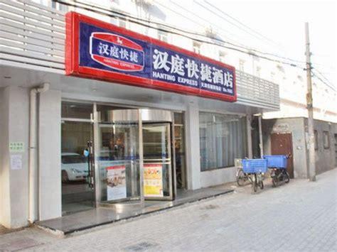price  hanting hotel tianjin dongli qu zheng fu
