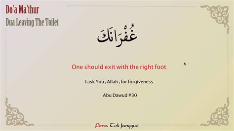Dua For Entering Toilet With Meaning by Dua Leaving The Toilet