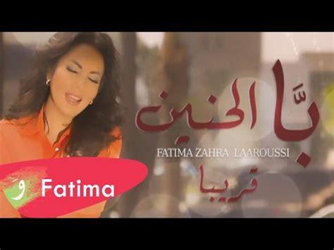 telecharger fatima zahra laaroussi ba lhnin