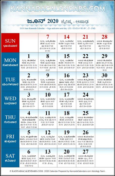 june  kannada calendar sharvari nama samvatsara