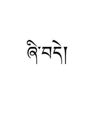 Peace Tattoo, Tibetan Tattoos, Free Tattoos Designs