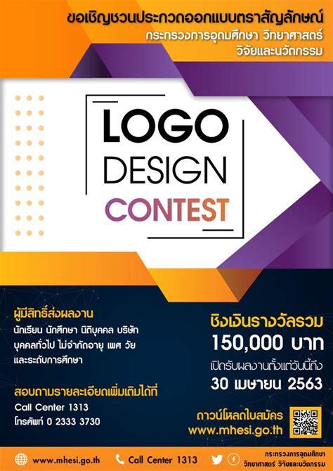 ขอเชิญชวนเข้าร่วมประกวดออกแบบตราสัญลักษณ์กระทรวงการ ...