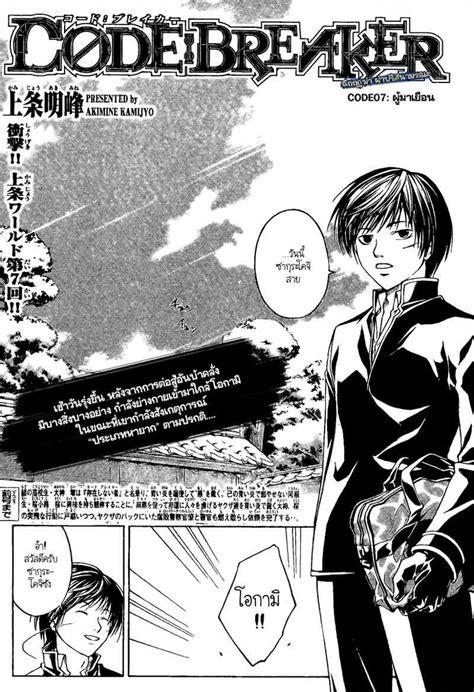 Code Breaker Th อ่านการ์ตูนแปลไทย 7 Manga Zeed ภาพเต็มจอ