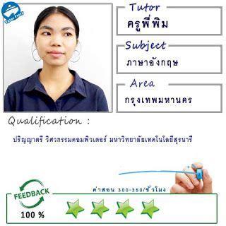 เรียนพิเศษที่บ้าน: ครูพี่พิม (ID : 12781) สอนวิชาภาษา ...