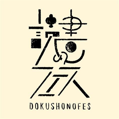 japanese typography dokusho no fes ohara gurafiku japanese graphic design
