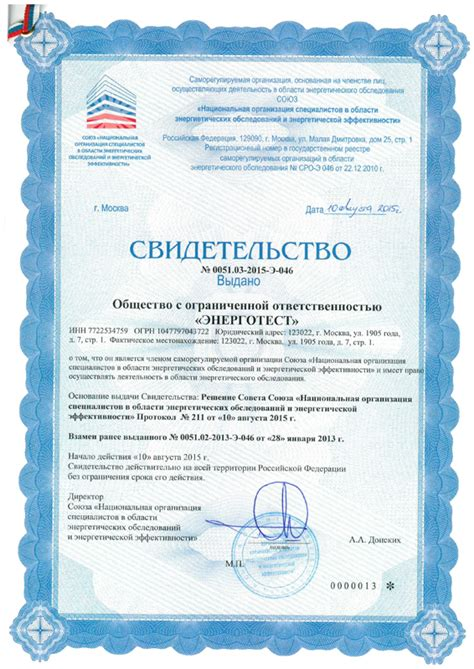 Авторизация . реестр энергоаудиторов 1 20 из 11643