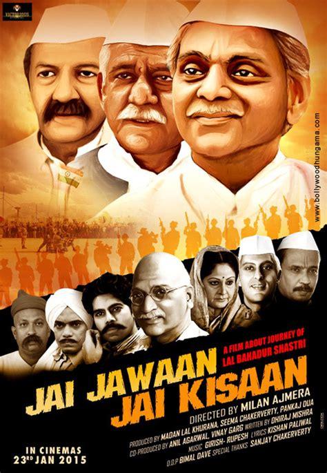jai jawaan jai kisaan poster images  wallpapers bollywood hungama