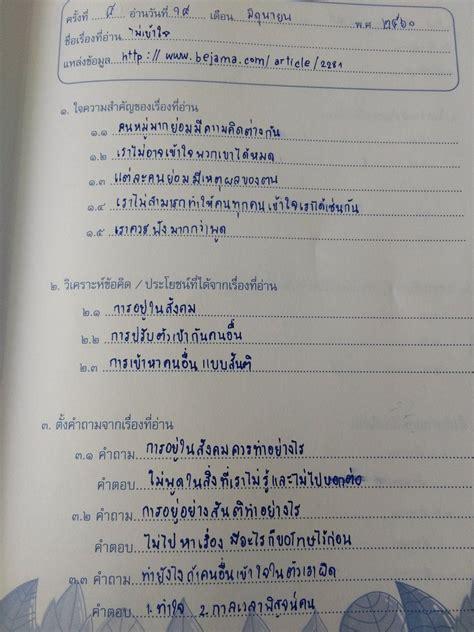 บันทึก การ อ่าน 20 เรื่อง - Thai News Collections