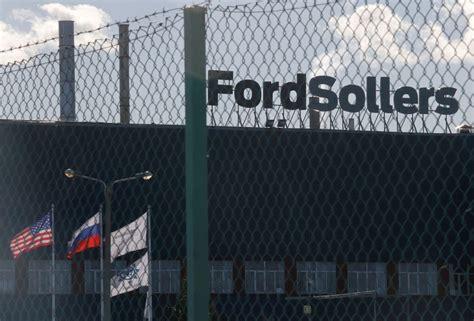 Ford slēgs vieglo auto rūpnīcas Krievijā :: Dienas Bizness