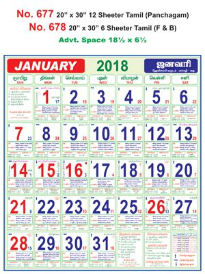 tamil fb page monthly calendar printing