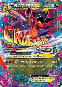 Mewtwo Ex Deck by Evolutions Jpn Xy12 News Sixprizes Forums