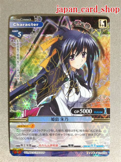 Maybe you would like to learn more about one of these? 800074 Signed FOIL Card TCG PRISM CONNECT High School DxD Akeno Himejima 01-024a