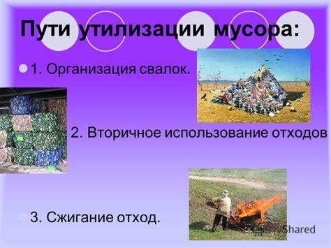 Утилизация отходов. Их вторичное использование