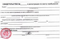 Где оформить временную регистрацию в подмосковье гражданину рф