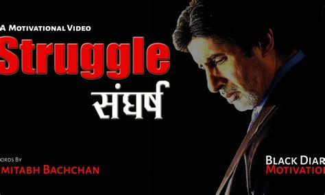 amitabh bachchan hindi inspirational video koshish karne