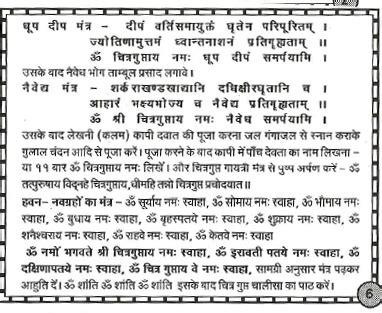 Shreeman Yogi Pdf In Marathi Recipe