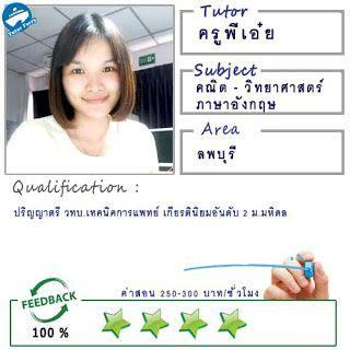 เรียนพิเศษที่บ้าน: สอนวิทยาศาสตร์ คณิตศาสตร์ ภาษาไทย ภาษา ...