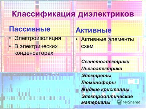 Пьезоэлектрический эффект свойства и применение