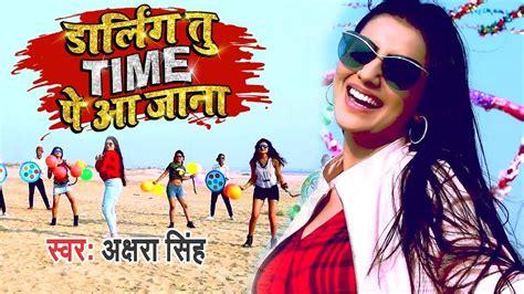 Akshara Singh का New Year Party Song 2019